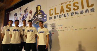 《籃球》黃金世代vs.未來之星 BE HEROES經典傳承賽開打