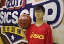 《亞瑟士籃球營》享受籃球帶給他的樂趣!早田有鄰