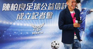 《足球》足球公益信託第一人 陳柏良11月底要辦國際邀請賽
