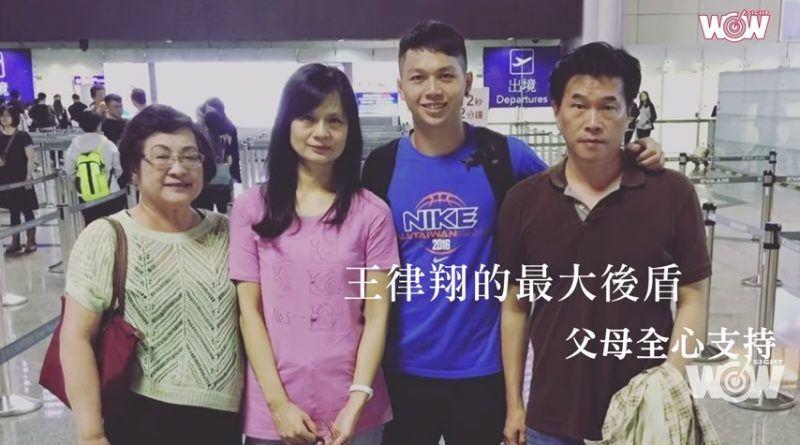 《籃球》父母全心支持 王律翔最大後盾