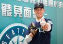 《棒球》18歲加盟西雅圖水手 張景淯赴美逐夢