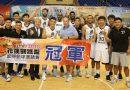 《籃球》寶島夢想家新氣象 花蓮觀護盃5連勝奪隊史首冠