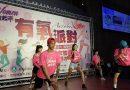 《體壇》Women動起來! 新住民女性有氧派對high翻台北車站