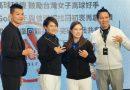 《高爾夫》12年來第一次 曾雅妮難得留在台灣那麼久