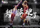 《籃球》Rashard Lewis 即將來台 國泰金控籃球好戲接力上映