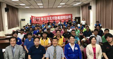 《足球》趙榮瑞舉辦足球發展論壇 希望送更多台灣球員出國發展