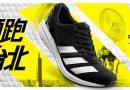 《路跑》歡慶臺北馬拉松獲銅標籤 adidas推薦鞋款 adizero Boston 8