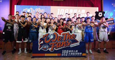《籃球》富邦人壽UBA開賽 招待狂粉進小巨蛋觀賽