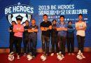 《足球》2019 BE HEROES國際高中足球邀請賽 參賽7隊規模更大 名人PK賽一起做公益