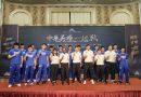 《籃球》亞洲籃總來函確認 中華隊第一階段主場照常進行