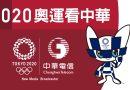 《奧運》愛爾達連三屆奧運取得全賽事總代理 將提供4K、VR轉播東京奧運