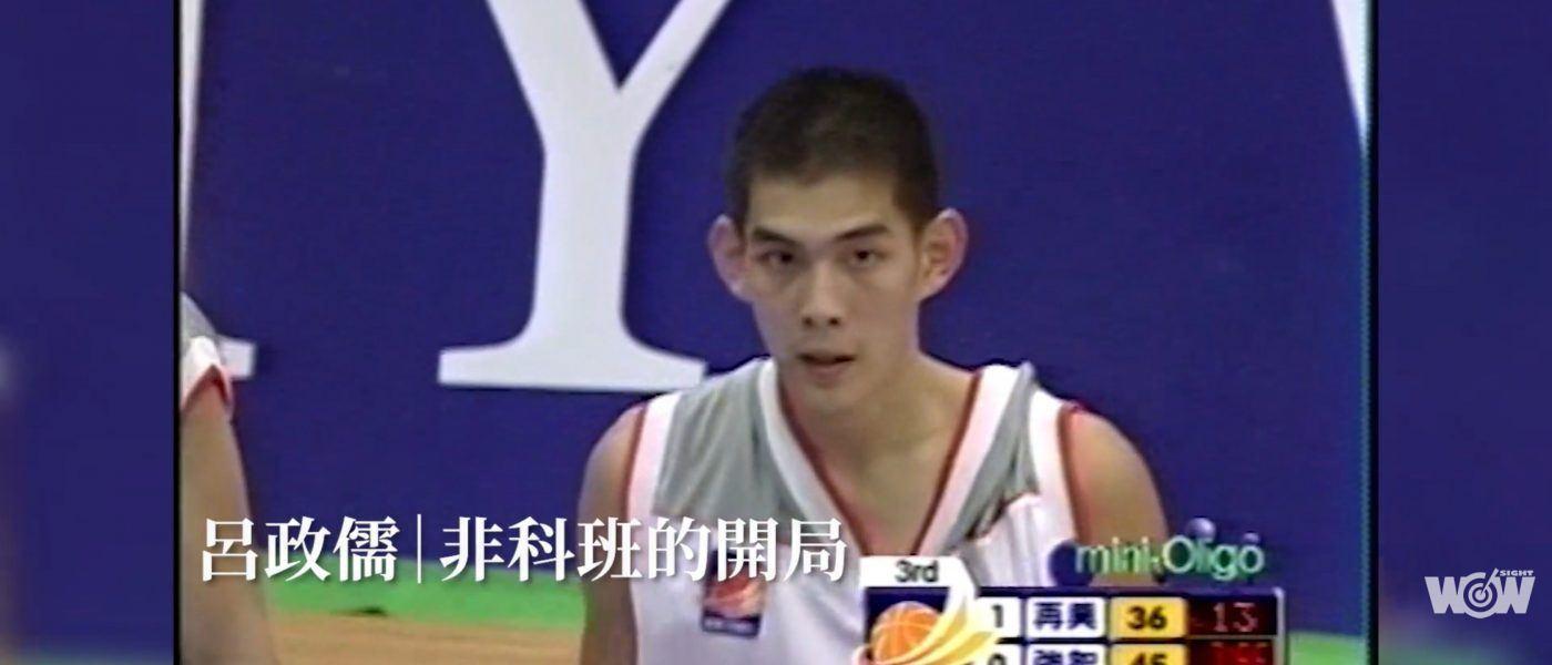 《籃球》非科班的開局 呂政儒大器晚成