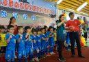 《足球》南投縣足球發展中心揭牌成立 璉紅台體用心投入