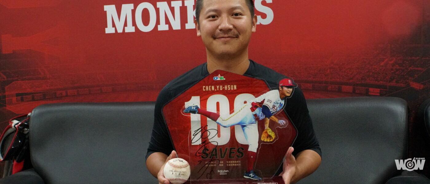 《棒球》陳禹勳專訪/從不留紀錄球 唯一珍藏有「她」的愛