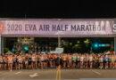 《路跑》長榮半程馬拉松盛大開跑 明年晉升全程馬拉松賽事