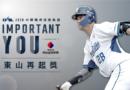《棒球》高國輝擺脫低潮奪「東山再起獎」 首位獲獎野手