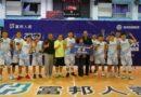 《籃球》2020富邦人壽勇士系際冠軍盃 僑光行銷全台最強系籃