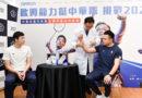 《奧運》歐姆龍助中華隊擺脫痠痛 鄭兆村及王子維要創佳績