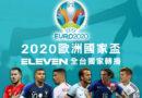 《足球》ELEVEN體育家族 歐國盃全台獨家轉播