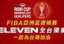 《籃球》亞洲盃男籃資格賽第三階段 ELEVEN體育家族全台獨家轉播