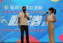 《體壇》盧彥勳代言動滋券2.0 邀請民眾做運動、看比賽